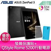 分期0利率 ASUS ZenPad 3 7.9吋六核心 平板電腦 (LTE/4G/32G/Z581KL)【贈螢幕保護貼+QStyle  5200行動電源】