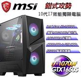 【南紡購物中心】微星平台【鉗式攻勢】(I7-10700F八核/480G+2T/16G/GTX1650S/550W)