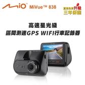 Mio MiVue 838 區間測速GPS WIFI行車記錄器(送-16G卡+5好禮)【DouMyGo汽車百貨】