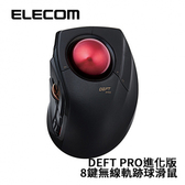 ELECOM DEFT PRO進化版8鍵無線軌跡球滑鼠 M-DPT1MRBK