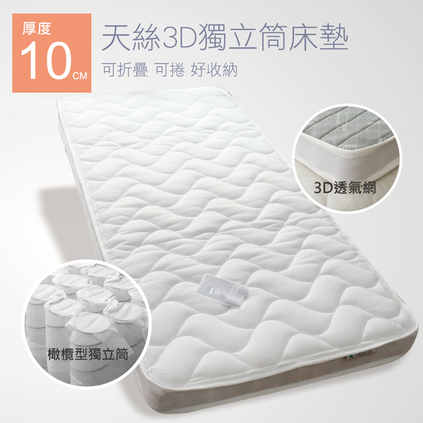【R.Q.POLO】天絲3D透氣獨立筒床墊 厚度10公分 (雙人標準5X6.2尺)