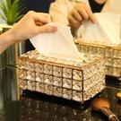 網紅北歐式水晶面紙盒客廳家用創意簡約桌面餐巾抽紙收納盒筆刷桶