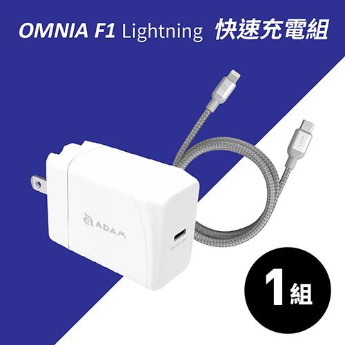 【全台唯一雙MFI認證快充組】 ADAM 亞果元素 OMNIA F1 Lightning 極速快充組 (白)