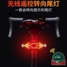自行車充電尾燈山地車公路車遙控轉向車尾燈騎行【福喜行】