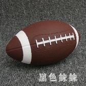 球含腰戲學生教學橡3號團隊游套裝兒童膠旗青少年式足橄欖球美球 qf4028【黑色妹妹】