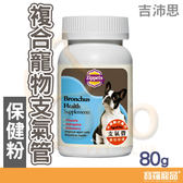 吉沛思複合寵物支氣管保健粉-80g【寶羅寵品】