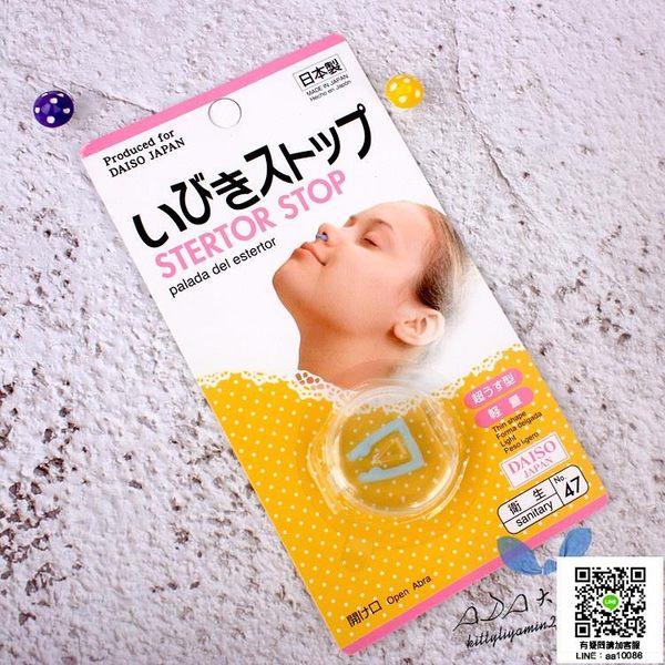 止鼾器 日本DAISO大創止鼾器鼻夾 日本產預防遠離打鼾困擾防止打呼嚕打鼾 宜品居家館