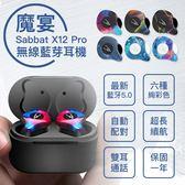 Sabbat X12 Pro 魔宴 無線 藍牙 耳機 藍牙5.0 真無線 耳道式 人因工程 Hi-Res 自動配對 雙耳通話