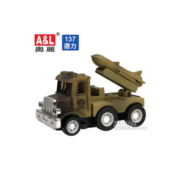 A&L奧麗迷你合金車 NO.137 洲際導彈車 迴力車 裝甲車 戰車 軍事模型(1:64)【楚崴玩具】