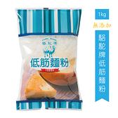 《聯華製粉》駱駝牌低筋麵粉-無添加/1kg