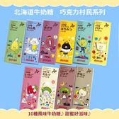 「日本直送美食」[道南食品] 北海道牛奶糖 巧克力焦糖村系列 ~ 北海道土產探險隊~