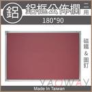【耀偉】鋁框布告欄 180*90 飾布-...