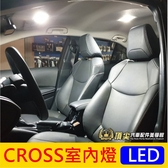 TOYOTA豐田【CROSS室內燈-4顆】COROLLA CROSS前後閱讀燈 車頂燈 LED白光