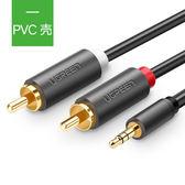 AV116音頻線一分二3.5mm轉雙蓮花頭rca插頭手機電腦接功放音箱通用 PVC款