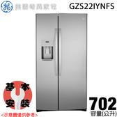 【美國奇異GE】702L 對開門冰箱 GZS22IYNFS 防指紋不銹鋼 送基本安裝