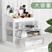 網紅化妝品收納盒防塵置物架桌面收納架整理家用大容量多層抽屜式 快速出貨YJT
