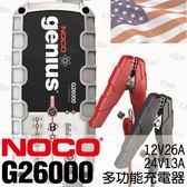 【NOCO Genius】G26000多功能充電器12V.16V.24V/適合充WET.GEL.鉛酸.EFB.AGM.鋰鐵電池