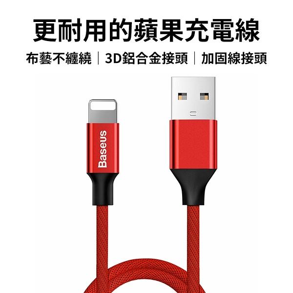倍思 藝紋蘋果iPhone傳輸線1.2m 蘋果充電線 Lightning線 apple充電線 2A