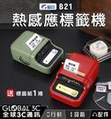 [送標籤紙] 精臣B21 熱感應標籤機 RFID 列印機 條碼機 免墨水碳粉耗材