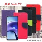 【愛瘋潮】MIUI 紅米Note 9T 5G 經典書本雙色磁釦側翻可站立皮套 手機殼 側掀皮套 可插卡 可站立