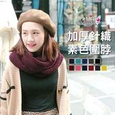 MIT加厚素色針織圍脖 台灣製造 圍脖 圍巾 百搭 套頭 素色 保暖 毛線 聖誕禮物 交換禮物 跨年 新年
