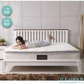 床墊 獨立筒 AIR床墊AP05/柔軟透氣舒柔針織布/天然乳膠/高回彈獨立筒/4D網透氣邊帶 5尺單人床墊