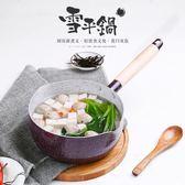麥飯石陶瓷日式雪平鍋煮奶鍋泡面鍋家用小湯鍋不粘鍋小奶鍋通用