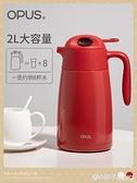 opus保溫水壺家用大容量便攜保溫瓶不銹鋼熱水瓶戶外2L暖水開水瓶 ATF青木鋪子