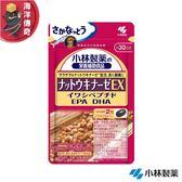 【海洋傳奇】【日本出貨】小林製藥 納豆激酶EX EPA+DHA 30日/60粒