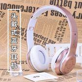 耳罩式耳機藍芽耳機頭戴式無線插卡折疊重低音運動音樂小米oppo通用耳機全館免運