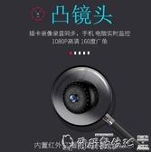 監視器無線攝像頭WIFI手機遠程攝像機家用高清夜視微型室內監控器迷你小LX 芊墨左岸