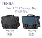 天霸 DNA 13 DSLR Messenger Bag 特使肩背包 638-572 墨灰 / 638-573 鈷藍【公司貨】DNA13