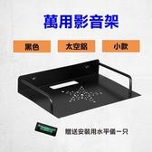 【海洋視界HAIYANG ES-02J】黑色小款影音萬用架 單層機上盒置物架 遊戲機壁掛架