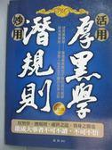 【書寶二手書T1/歷史_GPV】活用厚黑學、妙用潛規則(修訂版)_起銘
