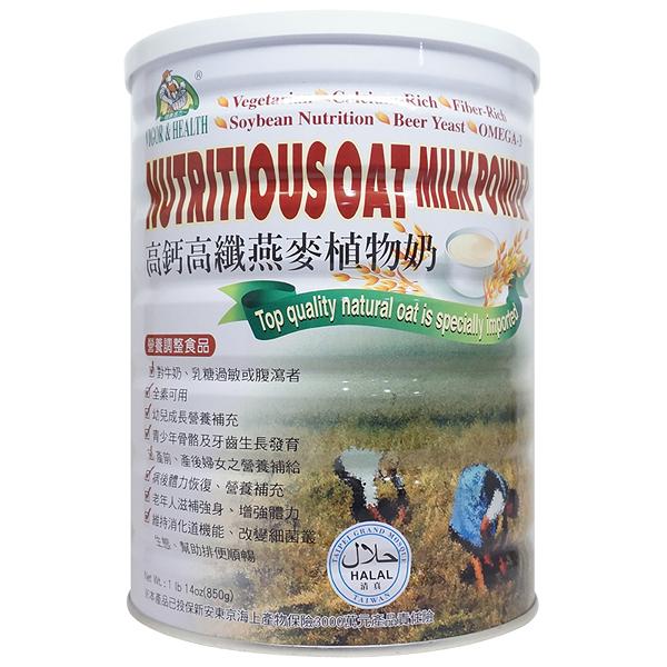 有機廚坊~高鈣高纖燕麥植物奶850公克/罐  ×12罐~特惠中~