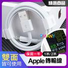Apple充電線 iPhone充電線 1...