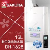 【有燈氏】櫻花 16L 數位 熱水器 天然 液化 無線遙控 瓦斯 強排 分段火排 安裝另計【DH-1628】