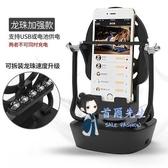 搖步數器 一起來捉妖搖步數手機搖步器刷步器自動搖運動搖擺器黑科技計步器 交換禮物