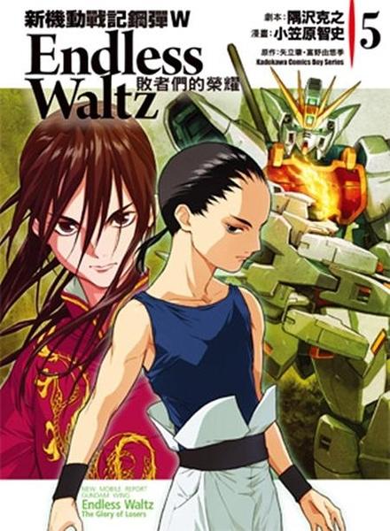 (二手書)新機動戰記鋼彈W Endless Waltz 敗者們的榮耀(5)