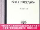 二手書博民逛書店罕見醫學人文研究與探索Y20147 傅英會 編 光明日報 ISBN:9787519452377 出版2019