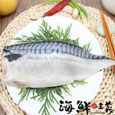 【海鮮主義】薄切鯖魚片 (約150g/片)(真空包裝)