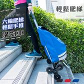 樂嫚妮 可爬樓梯環保購物買菜籃車-藍環保購物車-藍