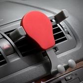 創意車載手機架汽車上出風口車用重力支架多功能通用型導航支撐架   LannaS