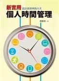 (二手書)新實用個人時間管理:設計高效率的人生