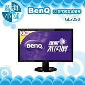 BenQ 明碁 GL2250 22型不閃屏寬螢幕 電腦螢幕