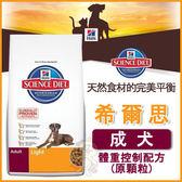 【行銷活動75折】*WANG*希爾思《成犬體重控制專用配方(原顆粒)》15kg【1127HG】//補貨中