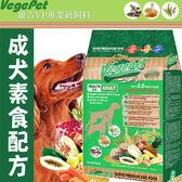 【zoo寵物商城】維吉》VP專業級成犬素狗食7.5KG-素肉