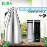 【維康】2L不鏽鋼真空保溫壺(銀)+超輕量保溫瓶WK800S_GPH保溫瓶-黑