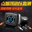 內置式點煙器汽車胎壓偵測器 高精度TPM...