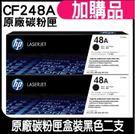 HP CF248A / 48A 原廠盒裝碳粉匣 二支包裝